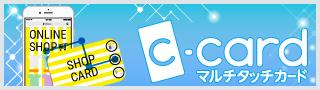 Cカード(マルチタッチカード)