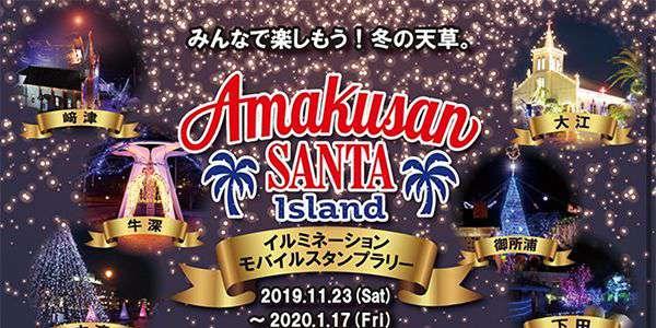 『Amakusan SANTA Islandイルミネーション・モバイルスタンプラリー』