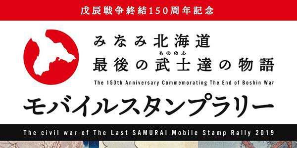 『みなみ北海道 最後の武士達の物語 モバイルスタンプラリー』