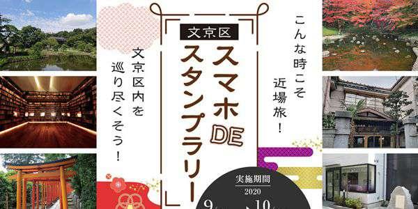 『文京区スマホDEスタンプラリー』
