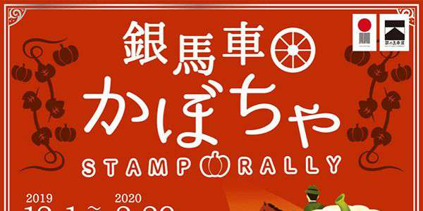『銀馬車かぼちゃモバイルスタンプラリー』