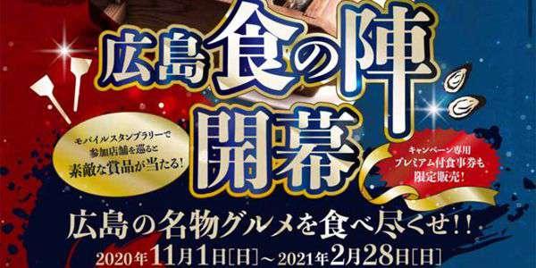 『広島の名物グルメを食べつくせ!「広島「食」の観光キャンペーン」』