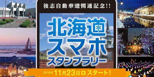 『後志自動車道開通記念!!北海道スマホスタンプラリー』