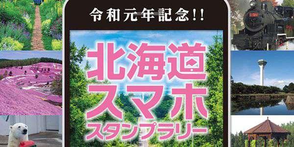 『令和元年記念!!北海道スマホスタンプラリー』