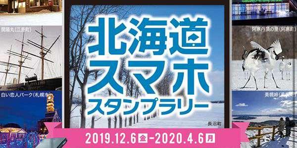 『冬の魅力を探しに行こう 北海道スマホスタンプラリー』