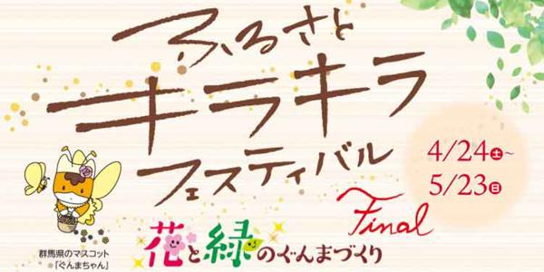 『花と緑のぐんまづくり2021 in桐生 ふるさとキラキラフェスティバル モバイルラリー』