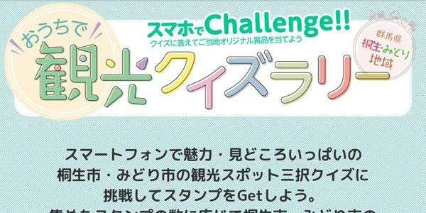 『スマホでChallenge!! 群馬県 桐生・みどり地域 おうちで観光クイズラリー』