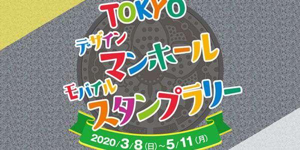 『TOKYOデザインマンホールモバイルスタンプラリー』