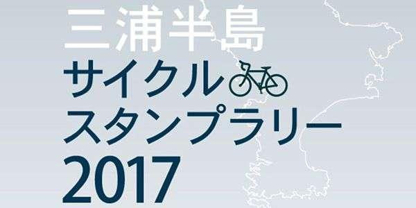 『三浦半島サイクルスタンプラリー2017』
