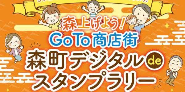 『GoTo商店街 森町デジタルdeスタンプラリー』