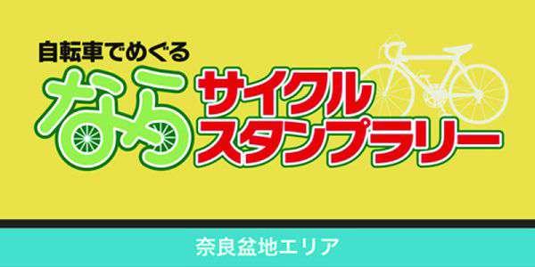 「自転車でめぐる ならサイクルスタンプラリー」~開催!