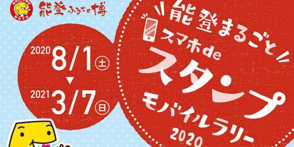 『能登まるごとスマホdeスタンプモバイルラリー2020』