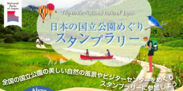 『日本の国立公園めぐりスタンプラリー』
