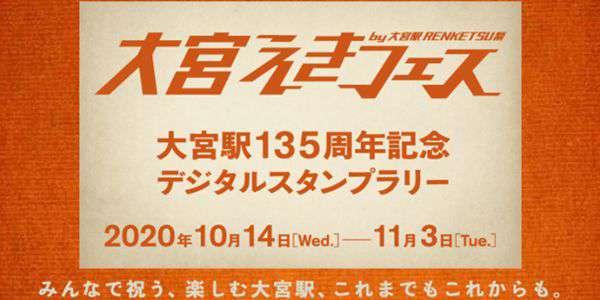 『大宮駅135周年記念デジタルスタンプラリー』