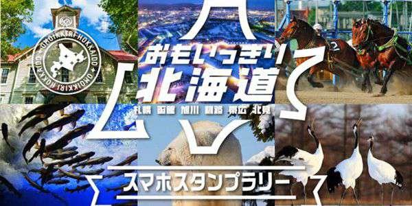 『おもいっきり北海道スマホスタンプラリー』