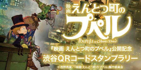 『映画 えんとつ町のプペル』公開記念 渋谷スマホラリー