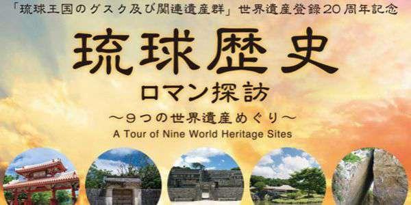 『世界文化遺産登録20周年記念スタンプラリー』