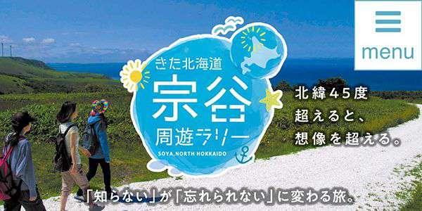 『きた北海道 宗谷周遊ラリーキャンペーン』