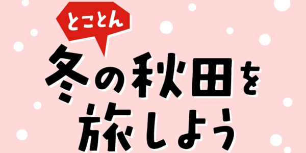 『とことん冬の秋田を旅しようキャンペーン』