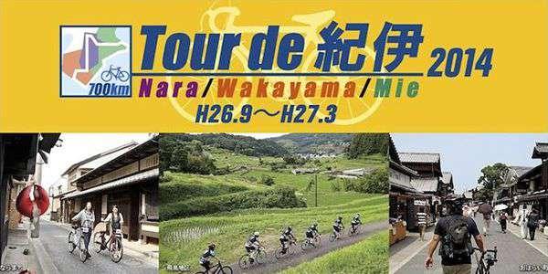 Tour de 紀伊2014