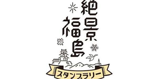 『絶景福島スタンプラリー』