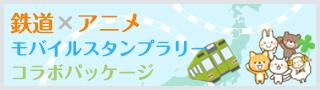 鉄道×アニメ モバイルスタンプラリー コラボパッケージ
