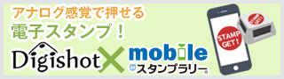 Digishot×モバイルスタンプラリー