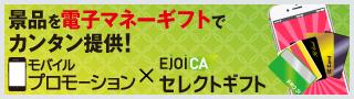 モバイルプロモーション×EjoiCAセレクトギフト
