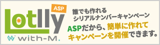 モバイルスタンプカードキャンペーン開催ツールLotlly(ロトリー)ASP