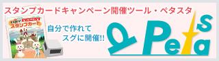 モバイルスタンプカードキャンペーン開催ツールPetaSta(ペタスタ)
