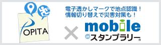POPITA×モバイルスタンプラリー