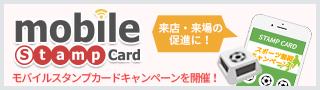 来店・来場の促進に!モバイルスタンプカード