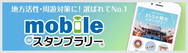 mobileスタンプラリー