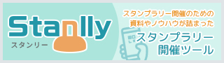 モバイルスタンプラリーを誰でも簡単に開催できるツールStanlly(スタンリー)