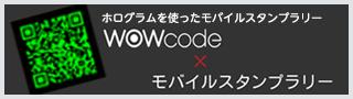 WOWcode×モバイルスタンプラリー
