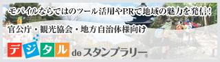 官公庁・観光協会・地方自治体様向けモバイルスタンプラリー