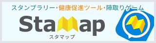 スタンプラリー・健康促進ツール・陣取りゲームの融合アプリStaMap(スタマップ)