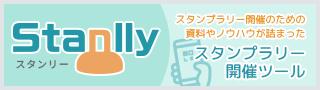モバイルスタンプラリーを誰でも簡単に開催できるツール Stanlly(スタンリー)
