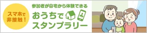 ユーザーが自宅からスタンプラリーに参加。観光地や商業施設のPRにオススメの企画を提案