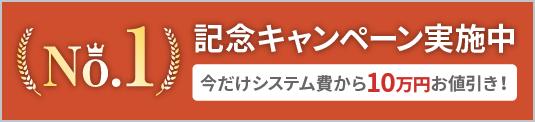 No.1記念キャンペーン
