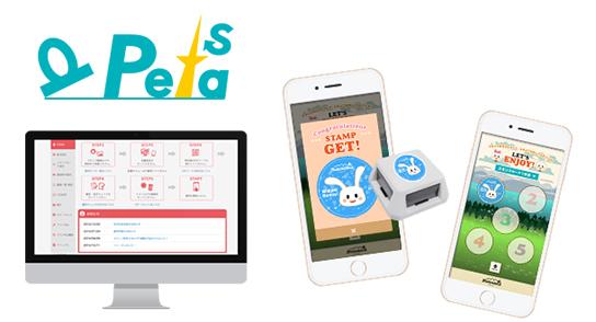 モバイルスタンプカードキャンペーン開催ツール「PetaSta(ペタスタ)」
