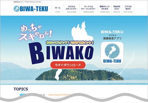 BIWA-TEKU(ビワテク)キャンペーンサイト