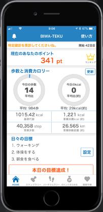 BIWA-TEKU(ビワテク)アプリトップ