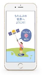 ちたんぷアプリ