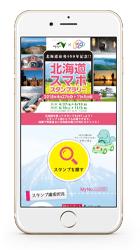 『北海道スマホスタンプラリー』マイページ