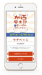 『加西風土記モバイルスタンプラリー』マイページトップ