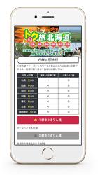『トク旅北海道2018年キャンペーン』マイページ