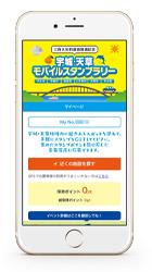 宇城・天草モバイルスタンプラリー マイページ