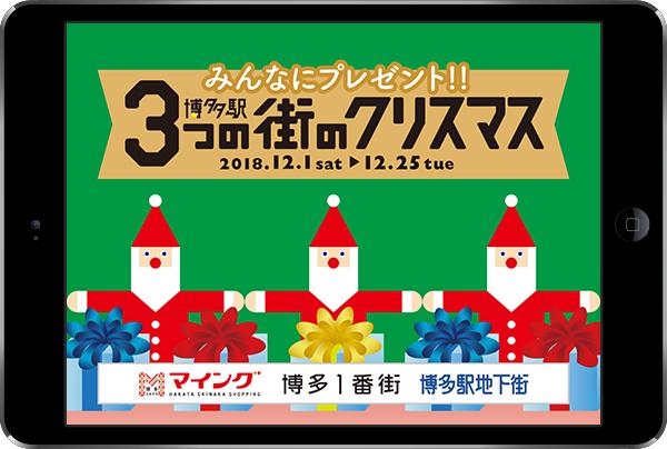 「博多駅3つの街のクリスマス」キャンペーン