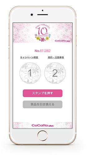 """CoCoRo Plus 10周年""""ありがとう""""キャンペーン"""